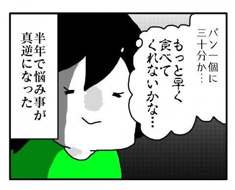 今日もポニョ子びより 第17話 あべかわ