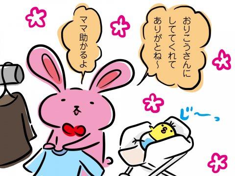 しぃのゆるぐだママ生活 第10話