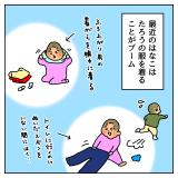 育児漫画 taec0 インスタ 人気 イタズラはなこがまた何か? 羅生門