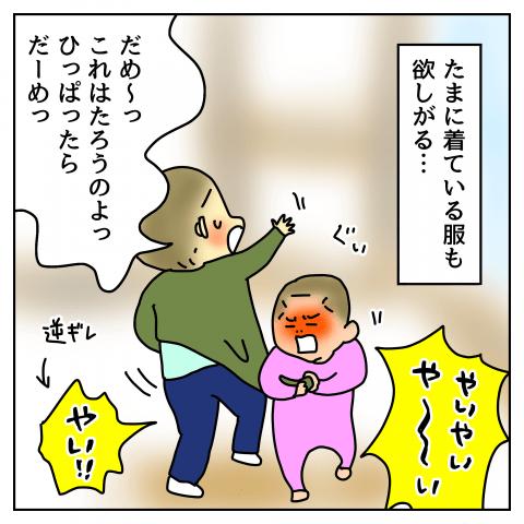 育児漫画 taec0 インスタ 人気 イタズラはなこがまた何か? たろうの服が好き