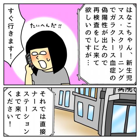 育児漫画 taec0 インスタ 人気 イタズラはなこがまた何か? 産院にて