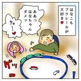 育児漫画 taec0 インスタ 人気 イタズラはなこがまた何か? プラレール戦争