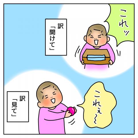 育児漫画 taec0 インスタ 人気 イタズラはなこがまた何か? これ