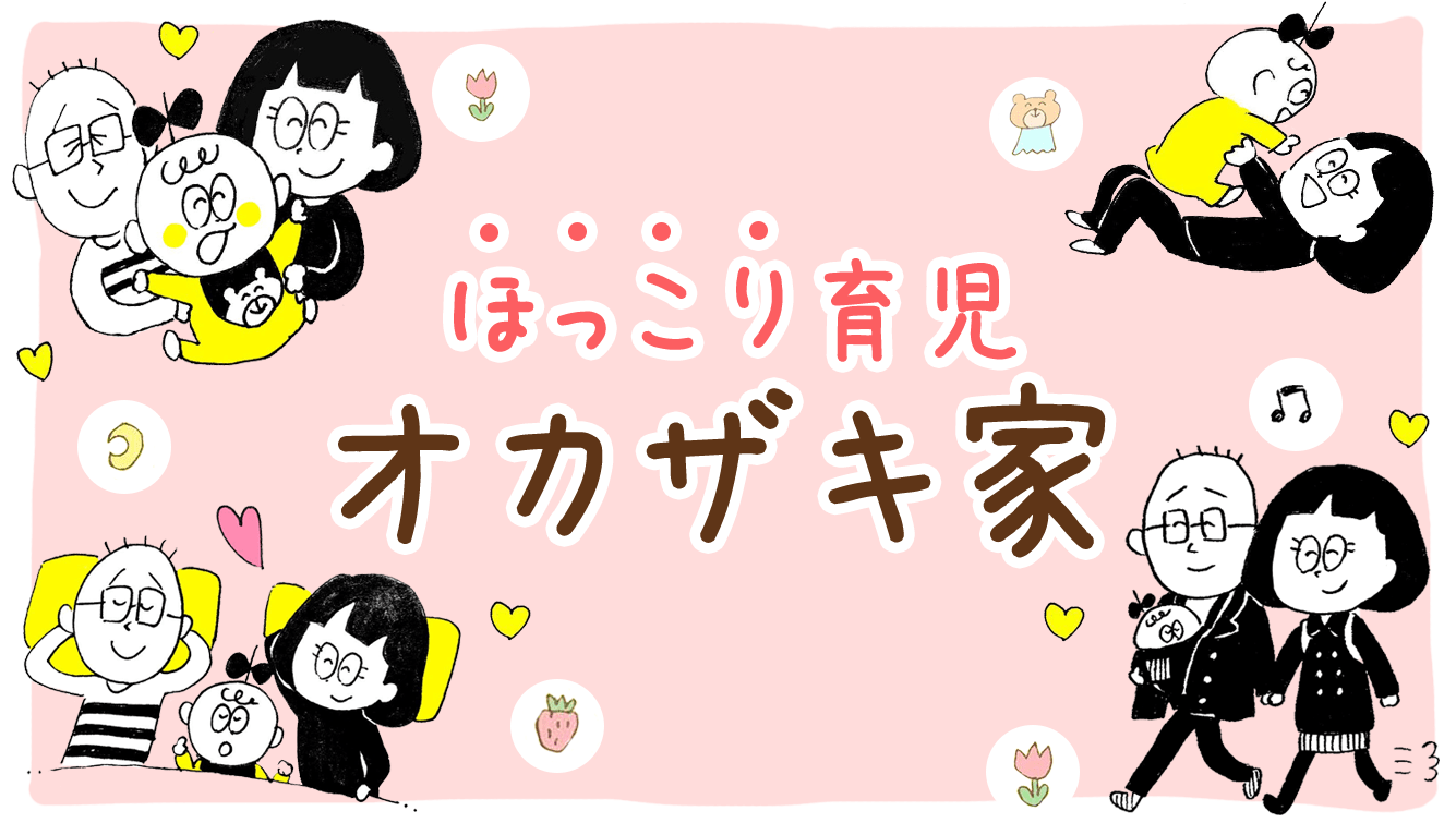 オカザキワカコ  育児漫画 インスタ twitter プロフィール