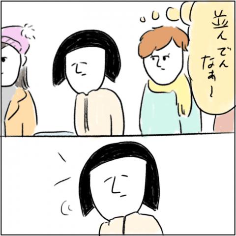 とまちゃん 連載20