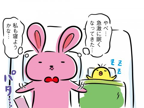 しぃのゆるぐだママ生活 第12話