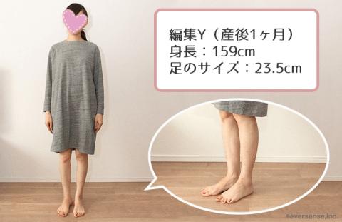 産後 足のむくみ 着圧ソックス 履き比べ