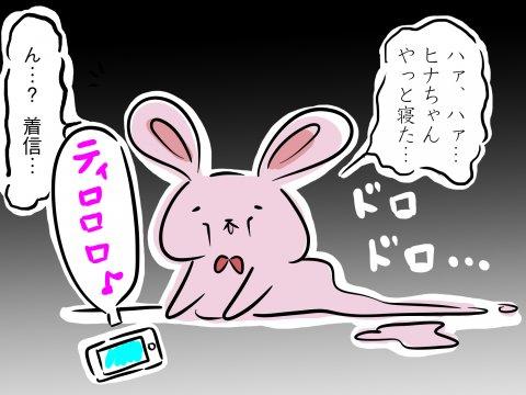しぃのゆるぐだママ生活 第13話