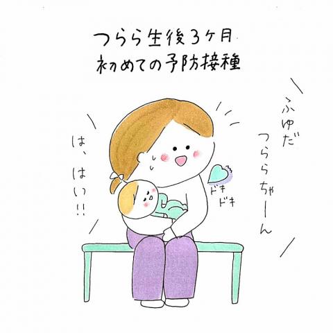 育児漫画 ふゆだこん子 げんきっこつららちゃん 6話