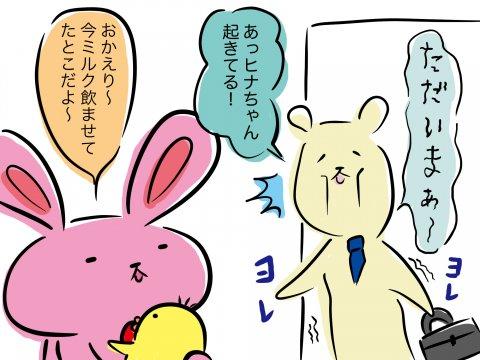 しぃのゆるぐだママ生活 第14話