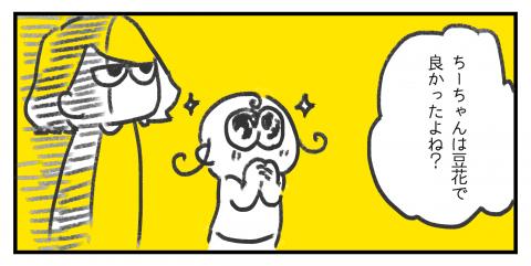 yuri,ちーちゃん,子育て,育児,漫画,twitter,人気,台湾子連れ出張