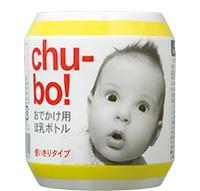 要出典 使い捨て哺乳瓶 おでかけ用ほ乳ボトル チューボ
