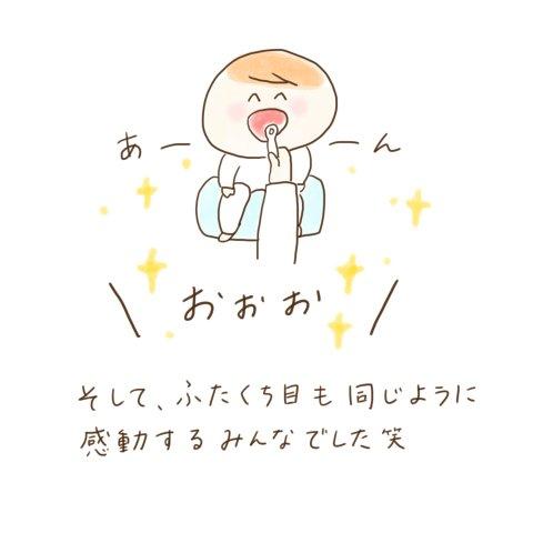 育児漫画 ふゆだこん子 げんきっこつららちゃん 9話