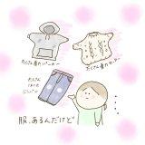 育児漫画 ふゆだこん子 げんきっこつららちゃん 10話