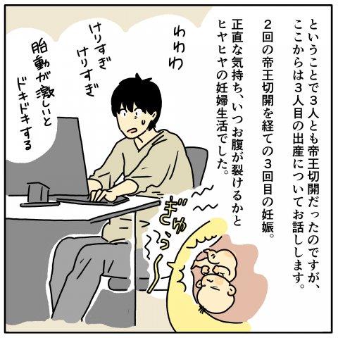 ツルリンゴスター 出産体験記 1話