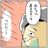 ツルリンゴスターの出産レポ #5 帝王切開がついにスタート!!!