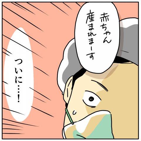 ツルリンゴスター 出産体験記 5話