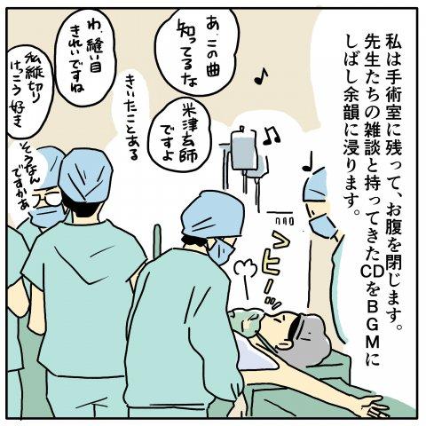 ツルリンゴスター 出産体験記 6話