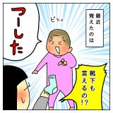 育児漫画 taec0 インスタ 人気 イタズラはなこがまた何か? 靴下がライバル