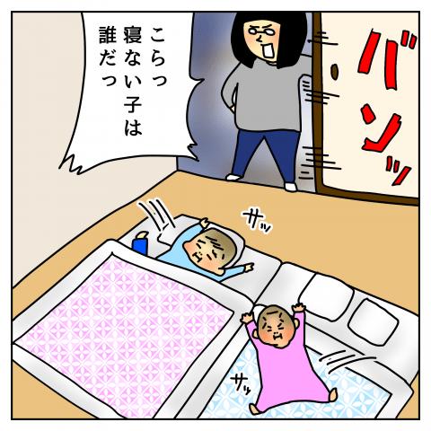 育児漫画 taec0 インスタ 人気 イタズラはなこがまた何か? 寝ない子誰だ