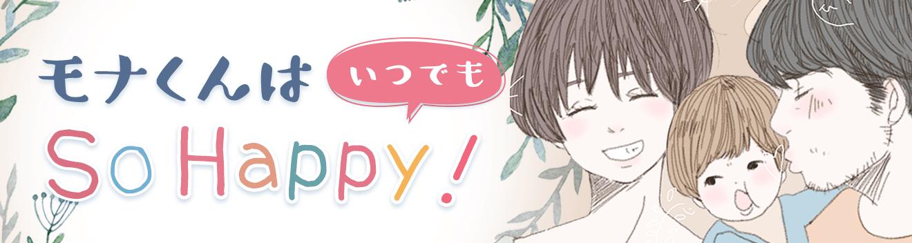 モナくんはいつでもSo Happy!