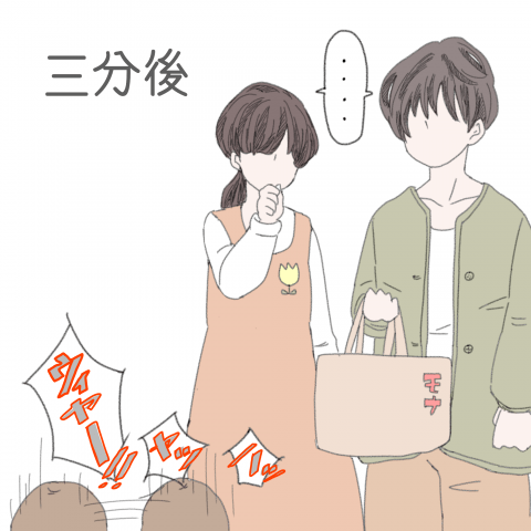 モナくんはいつでもSo Happy! 第1話4