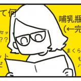 yuri,ちーちゃん,子育て,育児,漫画,twitter,人気,保育園,入園,準備