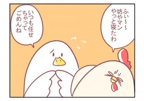 鳥谷丁子 育児 子育て 漫画 twitter 人気 マッサージ