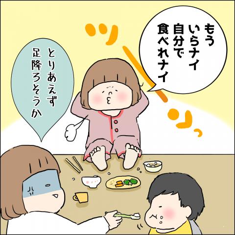 赤ちゃん返り 自分でごはんを食べない