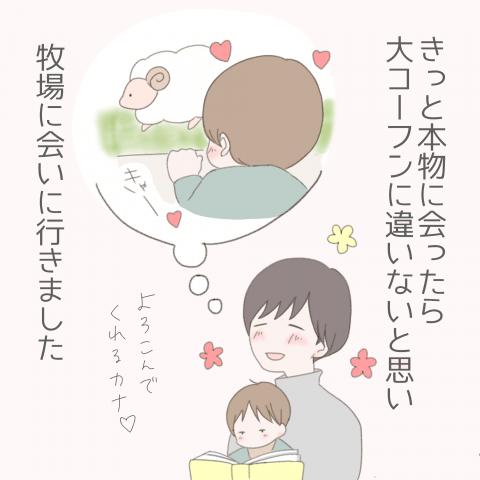 モナくんはいつでもSo Happy! 第2話2