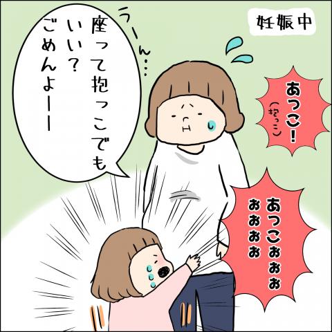 赤ちゃん返り 抱っこを求められる