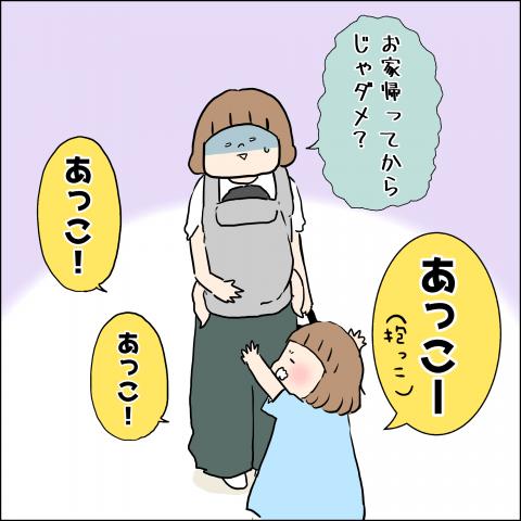 赤ちゃん返り 抱っこを求める