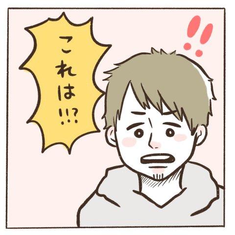 マイペースうぴちゃん日誌 第1話 4