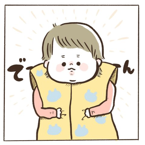 マイペースうぴちゃん日誌 第1話 2
