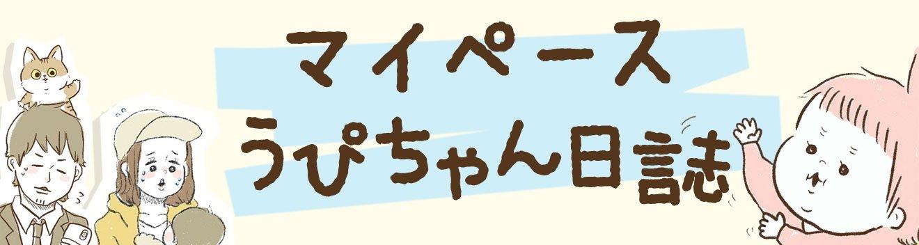 マイペースうぴちゃん日誌 記事内バナー