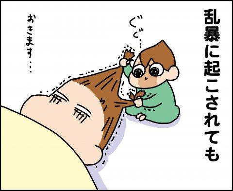 育児漫画 ゆゆ家の男子観察日記 第9話