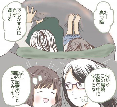 寝落ち育児バンザイ! 第3話 とも