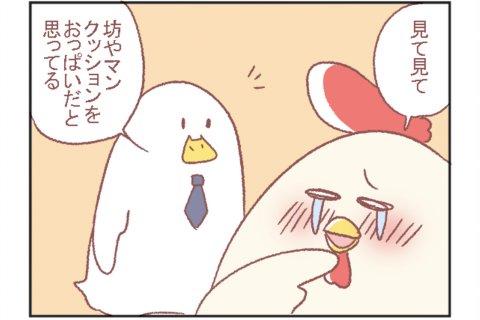 鳥谷丁子 育児 子育て 漫画 twitter 人気 正論