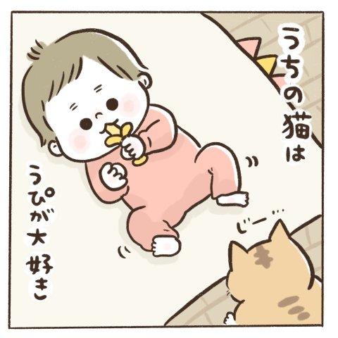 マイペースうぴちゃん日誌 第2話 1