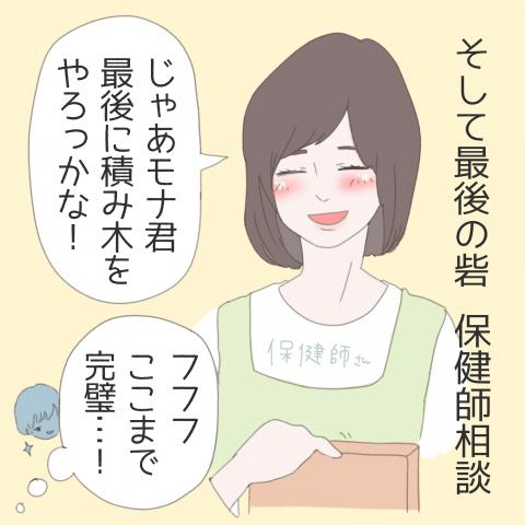 モナくんはいつでもSo Happy! 第4話4