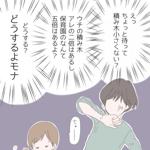 モナくんはいつでもSo Happy! 第4話7