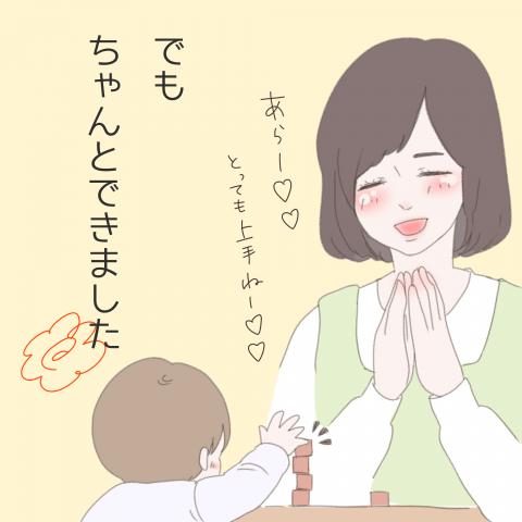 モナくんはいつでもSo Happy! 第4話8