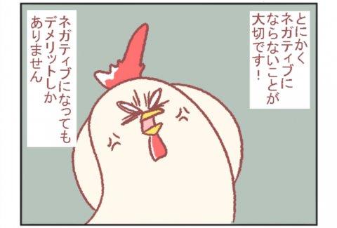 鳥谷丁子 育児 子育て 漫画 twitter 人気 秘策