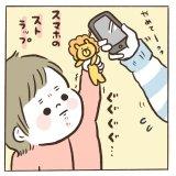 マイペースうぴちゃん日誌 第3話 3