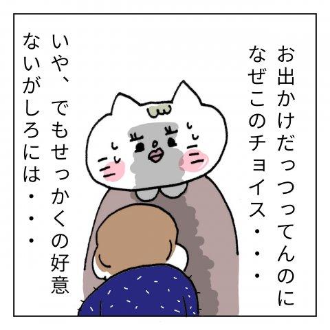 育児漫画 くーちゃむ ズンズン 11話