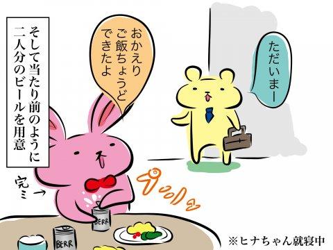 しぃのゆるぐだママ生活 第17話