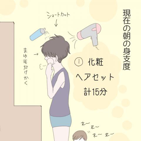 モナくんはいつでもSo Happy! 第5話2