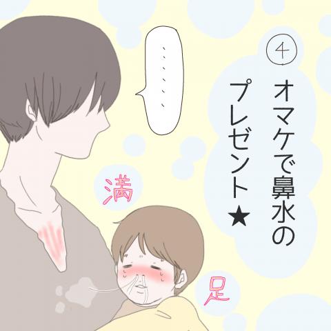 モナくんはいつでもSo Happy! 第5話5