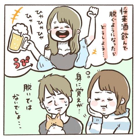 マイペースうぴちゃん日誌 第4話 4