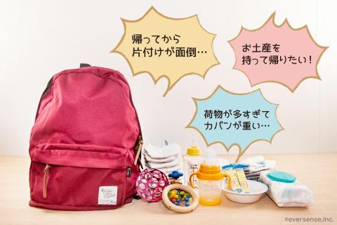 赤ちゃん 旅行 持ち物